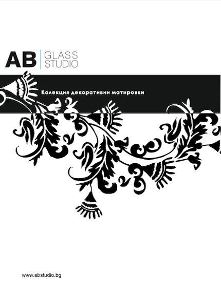 Матировки за стъкло